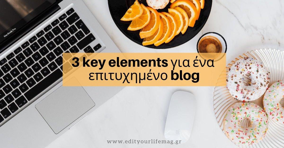 3 κλειδιά για ένα επιτυχημένο blog ( και δεν είναι αυτά που νομίζεις)