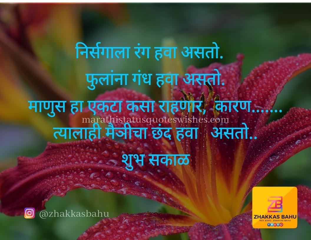 Good Morning Images In Marathi Shubh Sakal Images Good