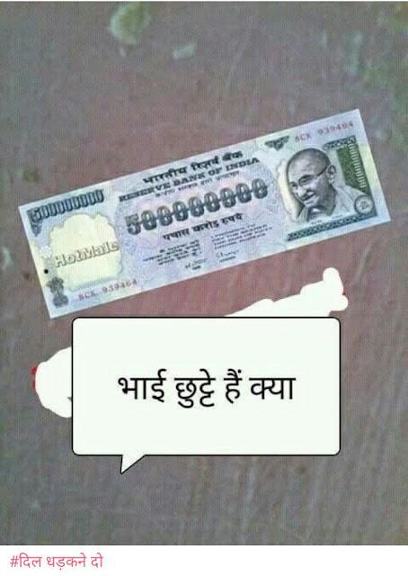 funny joke in hindi for whatsap-2018