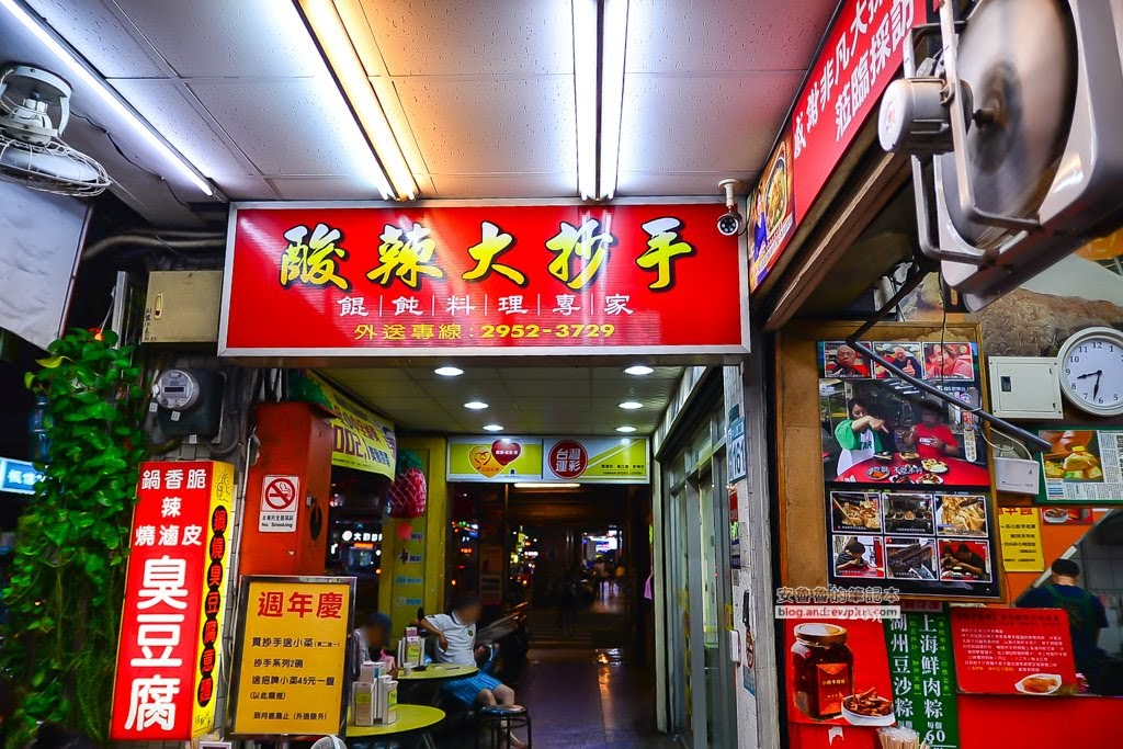 板橋必吃,板橋中山路好吃,陳新抄手臭豆腐,板橋好吃臭豆腐