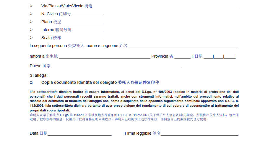 意大利住家合格证明申请表 图中意文介绍 生活百科 第10张
