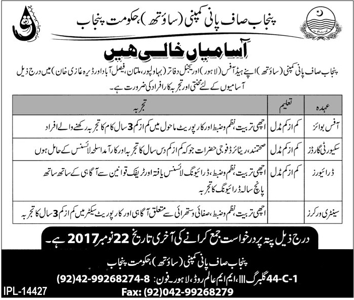 Jobs in Punjab Saaf Pani Company  Oct 2017