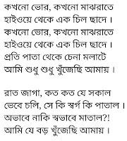 Ami Sudhu Khujechi Amay Lyrics Taalpatar Shepai