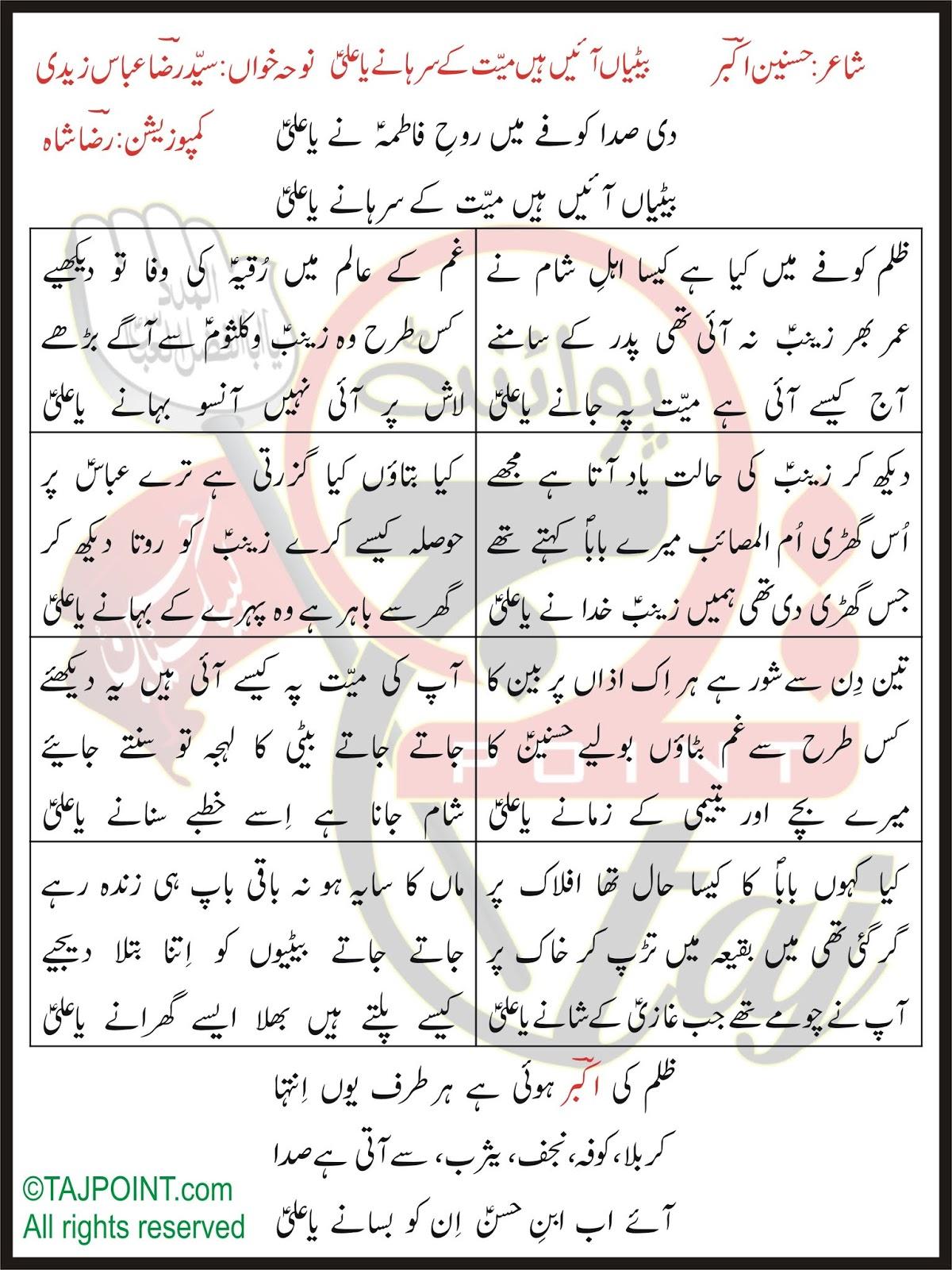 Betiyaan Aayi Hain Maiyyat Ke Sirhane Ya Ali Lyrics In Urdu