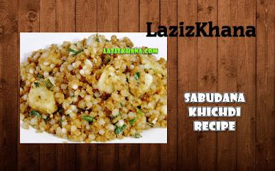 साबूदाना व्रत खिचड़ी बनाने की विधि - Sabudana Khichdi Recipe in Hindi