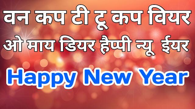Naya Saal SMS in Hindi, Welcome New Year Wishes In Hindi