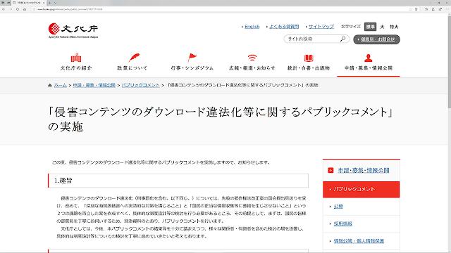 「侵害コンテンツのダウンロード違法化等に関するパブリックコメント」の実施