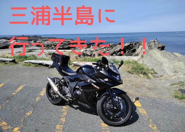 三浦半島の写真
