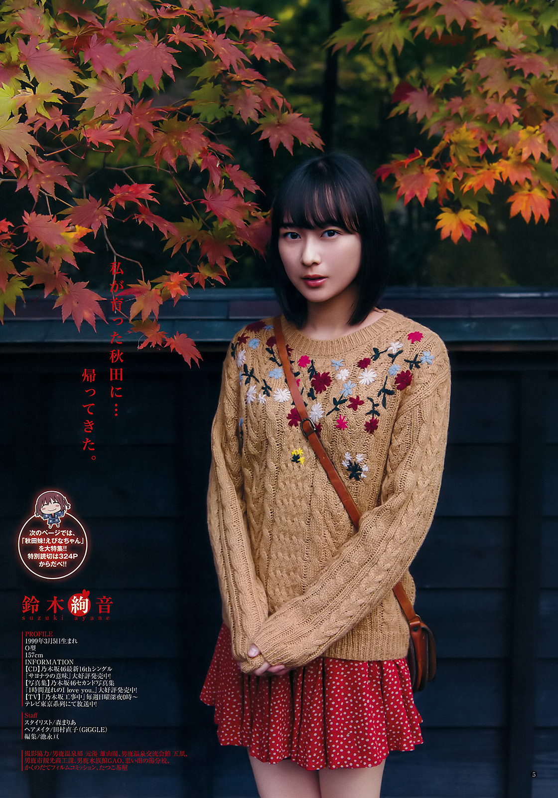 Suzuki Ayane 鈴木絢音 Nogizaka46, Young Jump 2016.12.1 No.51 (週刊ヤングジャンプ 2016年51号)