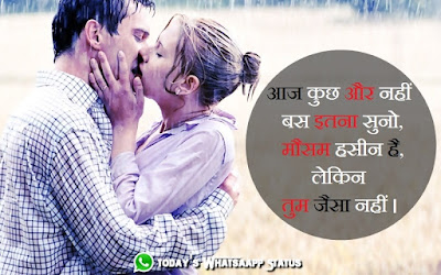100 Happy Rain Status for WhatsApp in Hindi | Facebook Quotes