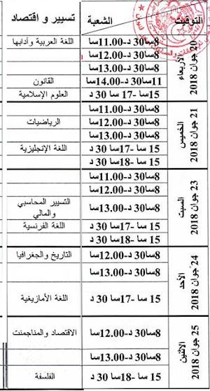 جدول سير اختبار بكالوريا 2018 شعبة تسيير واقتصاد