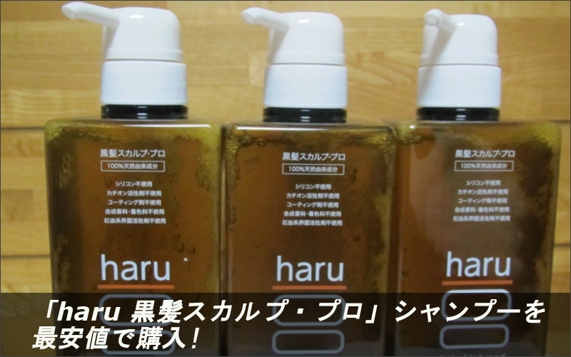 「haru 黒髪スカルプ・プロ」シャンプーを最安値で購入する方法!