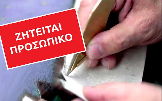 Ζητούνται άτομα για εργασία σε Super Market στην περιοχή του Ναυπλίου