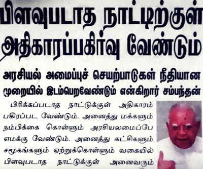 News paper in Sri Lanka : 22-09-2017