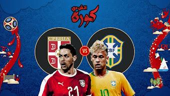 البرازيل وصربيا