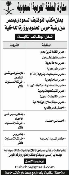 """اعلان وظائف السفارة السعودية بمصر عن """" وظائف للمصريين """" التقديم بدون مصاريف على الانترنت - تقدم الان"""