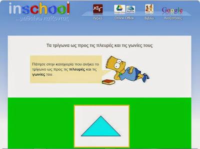 http://www.inschool.gr/G5/MATH/TRIGONA-PLEVRES-GONIES-PRAC-G5-MATH-HPordBst-1404231454-tzortzisk/index.html