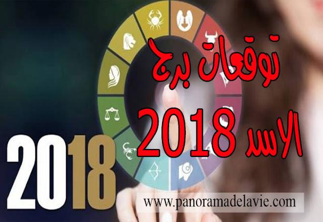 توقعات الأبراج لسنة 2018 ، توقعات برج الاسد 2018