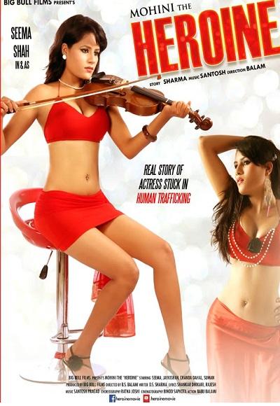 Mohini The Heroine Hindi Blue Film  Full Blue Films -2449