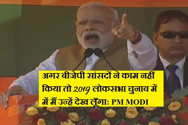 social-media-support-narendra-modi-ask-to-cut-bjp-mps-ticket