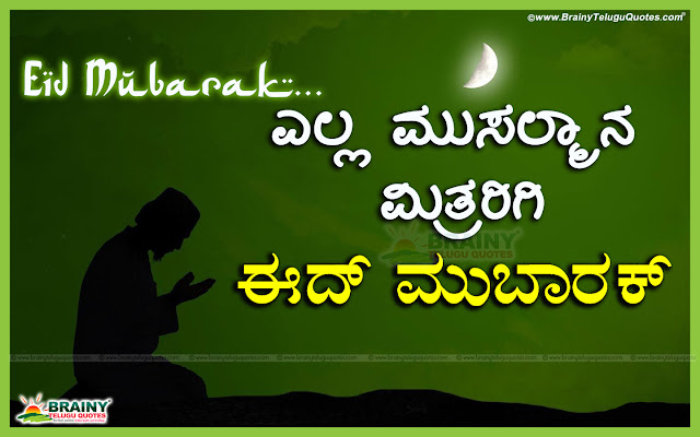 Kannada New 2016 Kannada Best Wishes for Ramzan Festival Ramzan Greetings with Nice Kavanagalu,Kannada Best Wishes for Ramzan Festival,Eid Mubarak to All Muslim Brother's Quotes in Kannada Language,Best Kannada 2016 Ramzan Quotes and Eid Mubarak Images,Kannada 2016 Ramadan SMS and Nice Greetings,Happy Eid Mubarak to All Quotes in Kannada Language,2016 Kannada Ramadan Quotes and Greetings,Kannada Ramzan Sms | Kannada Ramzan Quotes and Greetings,Ramazan 2016 Kannada Greetings Online | Kannada Eid Mubarak Quotations Images