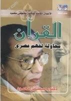تحميل كتاب القران محاولة لفهم عصرى pdf د.مصطفى محمود