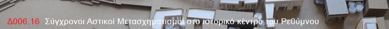 Δ006.16 Σύγχρονοι Αστικοί Μετασχηματισμοί στο ιστορικό κέντρο του Ρεθύμνου
