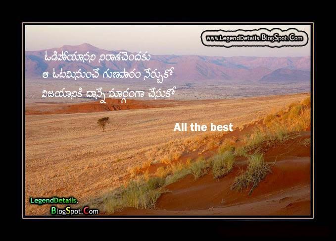 Telugu Motivational, Inspiring Quotes | HD wallpapers ...