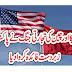America Aur China ki Taza Arti Jung Fieda Pakistan   Raaztv