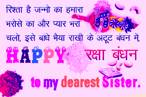 Happy-Raksha-Bandhan-Wishes-Msg-Sms-Text-Messages
