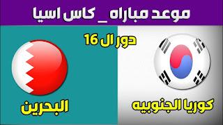 مشاهدة مباراة كوريا الجنوبية والبحرين بث مباشر بتاريخ 22-01-2019 كأس آسيا 2019