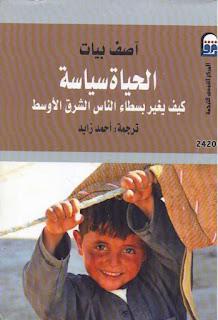 الحياة السياسية - كيف يغير بسطاء الناس الشرق الاوسط