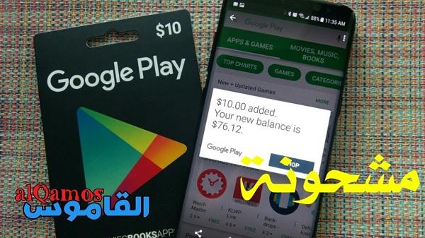 كيفية ربح بطاقة جوجل بلاي من هاتفك مجانا