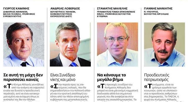 """Γ. Μανιάτης: """"Η Ελλάδα του Προοδευτικού Πατριωτισμού"""""""