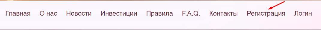 Регистрация в Invinomveritas
