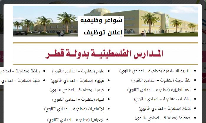 وظائف شاغرة في المدارس الخاصة في قطر 2020_2019