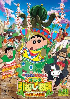 تقرير فيلم كرايون شين-تشان الثالث والعشرين: قصتي المتحركة! هجوم الصبار الكبير! | Crayon Shin-chan Movie 23: Ora no Hikkoshi Monogatari - Saboten Daisuugeki