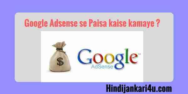 Google Adsense se Paisa kaise kamaye ?