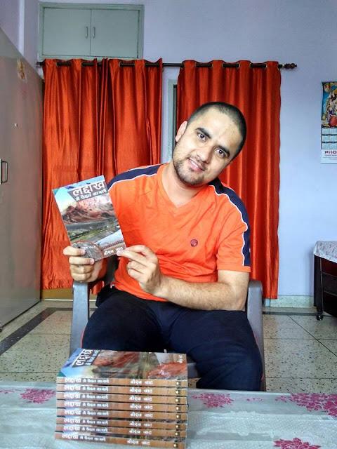 जाटराम की पहली पुस्तक: लद्दाख में पैदल यात्राएं