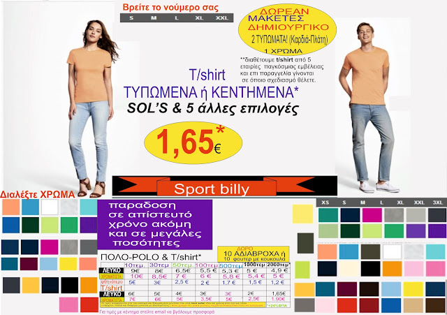 0b8d19f2d455 Υ.γ Κάποιες φορές τα έτοιμα προϊόντα δεν μπορούν να ικανοποιήσουν έναν  επιχειρηματία που έχει μια ιδιαίτερη παραγγελία χρωμάτων και σχεδίου