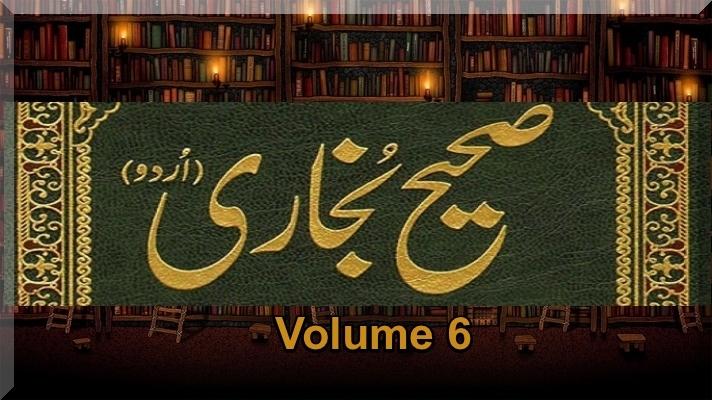 Sahih Al-Bukhari Urdu Hadith Islami Volume 6