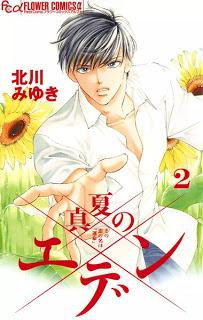 [北川みゆき] 真夏のエデン 第01-02巻