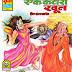 एक कटोरा खून मुफ्त हिंदी पीडीऍफ़ कॉमिक डाउनलोड | Ek Katora Khoon Free Hindi Pdf Comic Download |