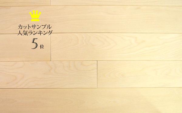 2017年上半期サンプルランキング5位・カバ桜無垢フローリング90巾ユニ無塗装(面取り)商品写真