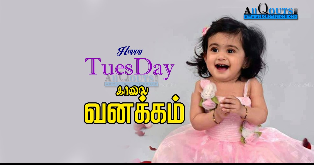 Happy Tuesday Images Famous Good Morning Quotes In Tamil Kavithaigal Images Www Allquotesicon