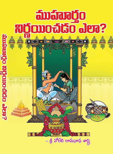ముహూర్తం నిర్ణయించడం ఎలా? | Muhurtam Nirnayinchadam Ela ? |  GRANTHANIDHI | MOHANPUBLICATIONS | bhaktipustakalu