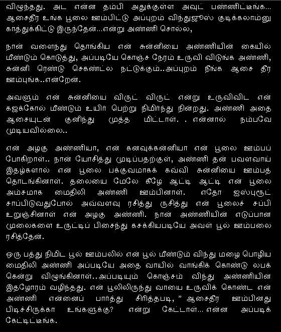 Tamil Kamakathaikal Teacher Related Keywords & Suggestions