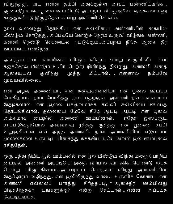 Tamil Kamakathaikal 2014 Latest , New Tamil Kamakathaikal -9065