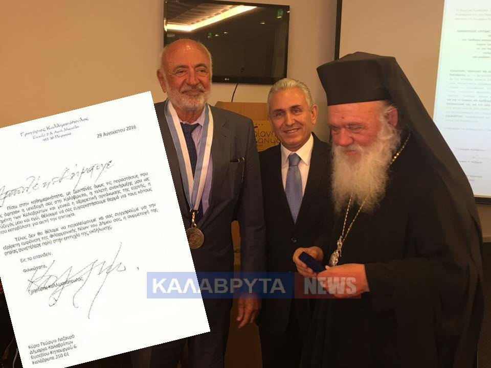 Ο Γρηγόρης Καλλιμανόπουλος,ευχαριστεί και συγχαίρει,το Δήμαρχο και τη Φιλαρμονική του Δήμου Καλαβρύτων