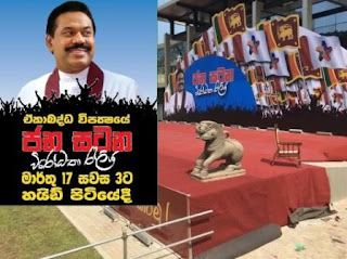 Joint Opposition Rally, March 17, at Hyde Park in Colombo Video